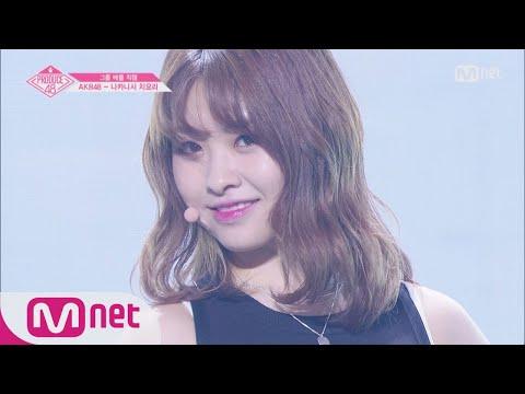 PRODUCE48 [단독/직캠] 일대일아이컨택ㅣ나카니시 치요리 - 카라 ♬맘마미아_1조 @그룹 배틀 180629 EP.3
