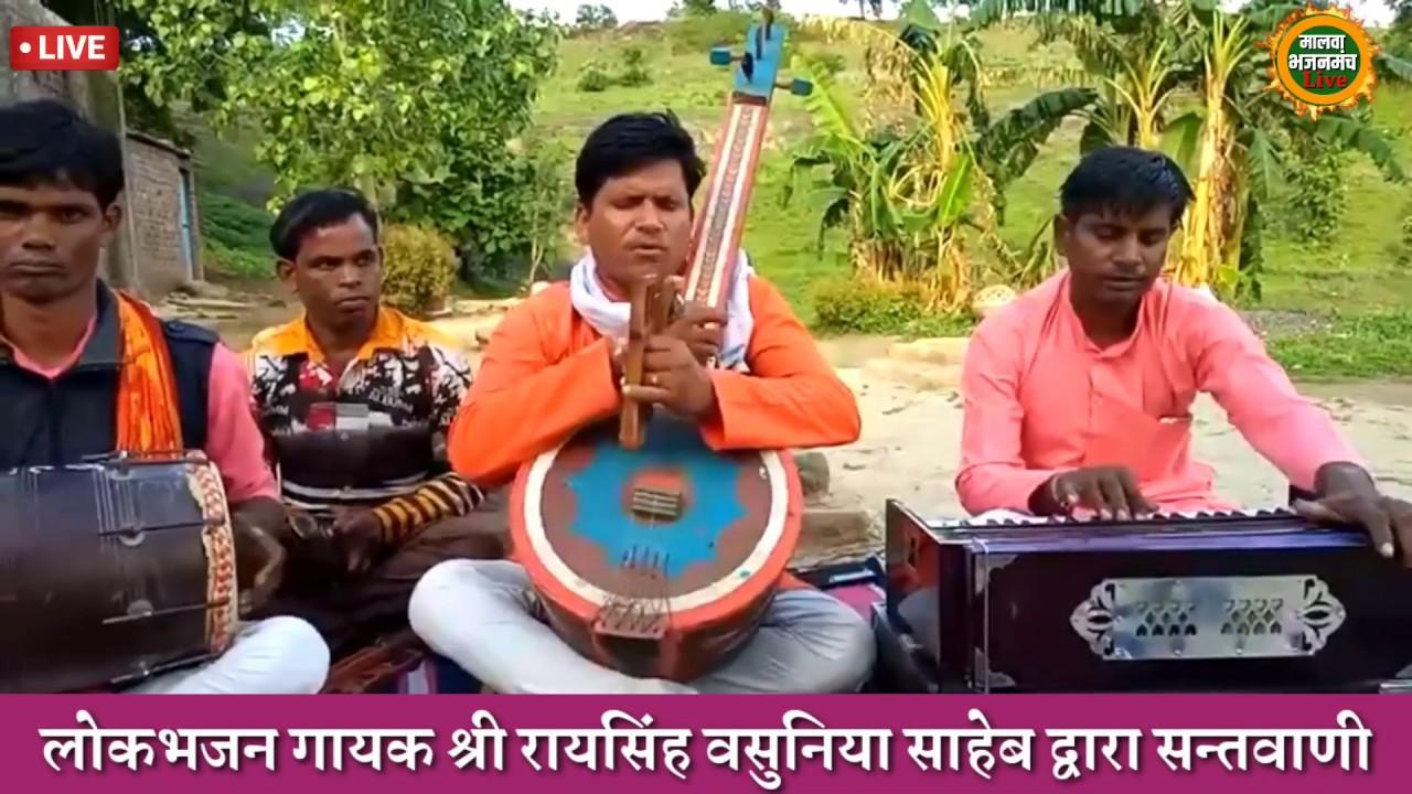 लोकभजन गायक #श्री_रायसिंह_वसुनिया ग्राम खेड़ीबोरदा (बदनावर) जिला धार द्वारा कबीर गायन।।