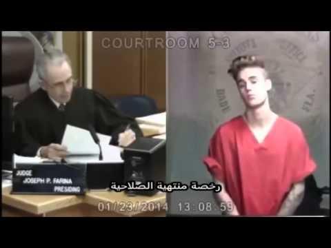 محاكمة جاستن بيبر Justin Bieber trial