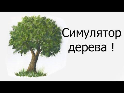 Симулятор дерева !