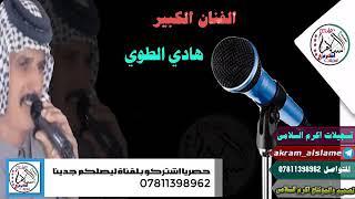 الفنان هادي العطوي/ دكه ونص واحله عزف