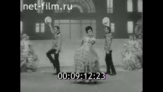 1984г. Свердловск. театр музыкальной комедии