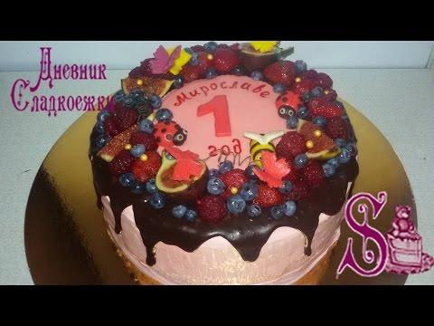 Как красиво украсить торт свежими ягодами и насекомыми из ...