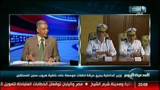 نشرة المصرى اليوم| وزير الداخلية يجرى حركة تنقلات موسعة على خلفية هروب سجن المستقبل