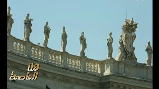 هنا العاصمة | كيف رسم مايكل أنجلو قصه الخلق و البعث علي سقف كنيسه السيستين في القرن السادس عشر
