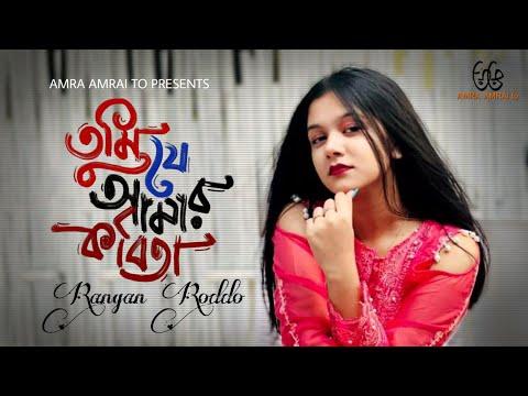 Tumi Je Amar Kobita | Rangan Riddo | Bangla Cover Song 2018