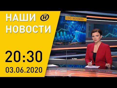 Наши новости ОНТ: Лукашенко принял решение об отставке правительства, COVID-19, встреча на Эльбе