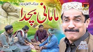 Maama Nee Bach Da | Akram Nizami | TP Comedy