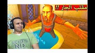 مقالب مضحكة فى الجار النفسيه   Scary Neighbor 3D !! 😂🔥