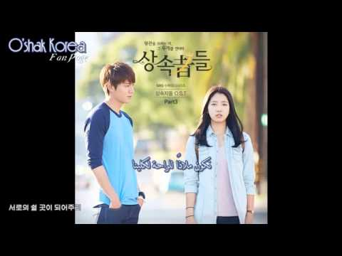 [Heirs OST] Park Jang Hyun-Two People