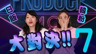 Produce 48「韓粉日飯大對決」淇樂u0026忻彤 (EP7上集)-Heize女神和寶兒女王歌曲cover好聽到痛哭流涕
