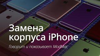 Замена корпуса iPhone: говорит и показывает ModMac