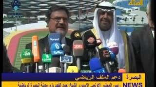 الشيخ احمد الفهد يزور المدينة الرياضية في البصرة