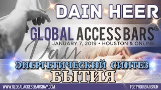 Энергетический Синтез Бытия Дейн Хир Всемирный день Access Bars