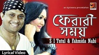 Ferari Somoy | by S I Tutul & Fahmida Nabi | Romantic Bangla Song | Lyrical Video | ☢☢Official☢☢