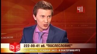 Фестиваль «Усадьба Jazz» в Екатеринбурге