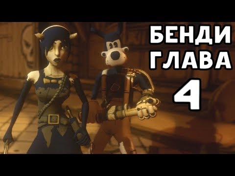 4 ГЛАВА БЕНДИ! - Bendy And The Ink Machine: Chapter Four