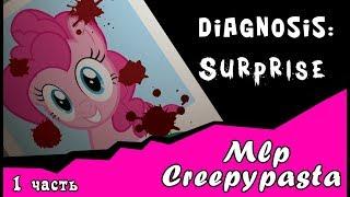 Diagnosis: Surprise  ~ Mlp Creepypasta ( 1 часть)
