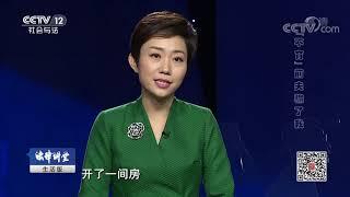 """《法律讲堂(生活版)》 20191007 """"不育""""前夫骗了我  CCTV社会与法"""