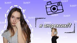 Я АНОРЕКСИК!?//ПОХУДЕЛА НА 6 кг//ДИЕТА ЛЮБИМАЯ//DASHA KUZMINA