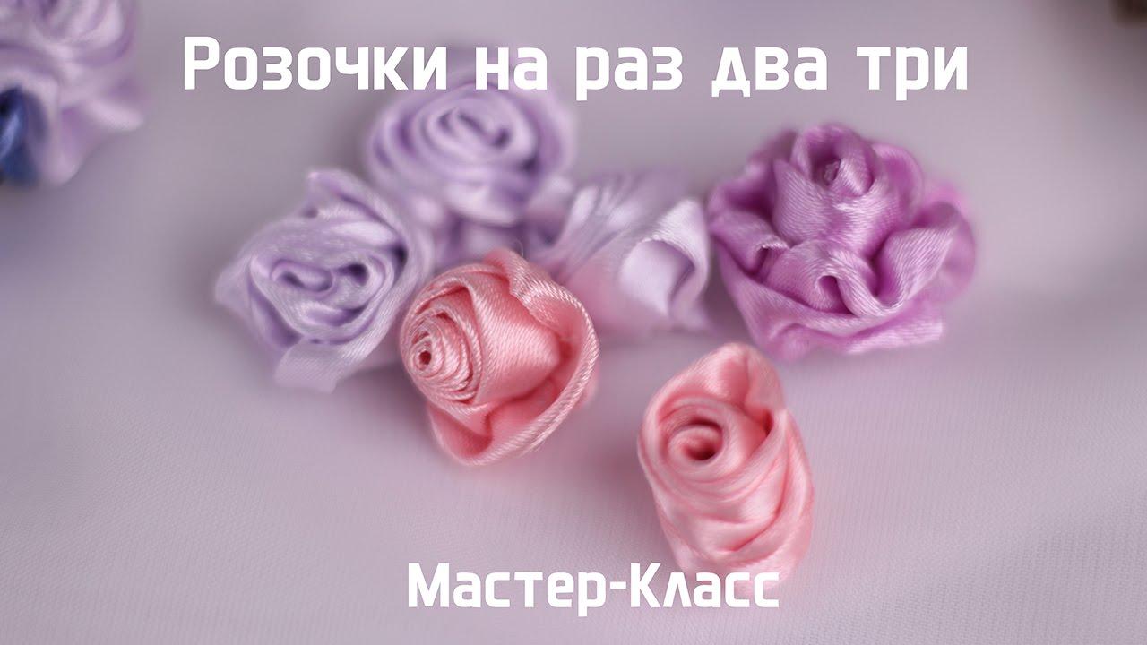 Сшить цветы из атласной ткани фото 682