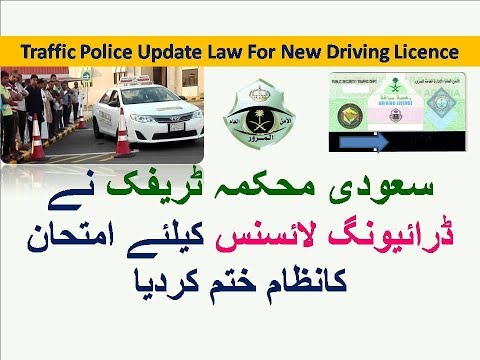 Saudi Traffic Police Authority Update New Law For New Driving Licence School Training Must