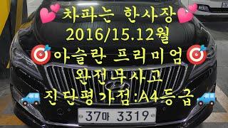[안산중고차] 1030만원 현대 아슬란 G330 프리미…