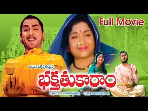 Bhakta Tukaram Full Length Telugu Movie || DVD Rip