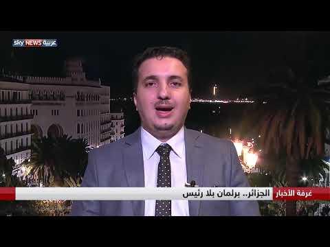 الجزائر.. برلمان بلا رئيس  - نشر قبل 26 دقيقة