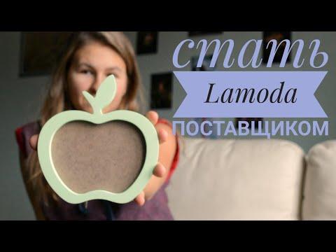 Lamoda| Как стать поставщиком. Требования и коммерческое предложение.