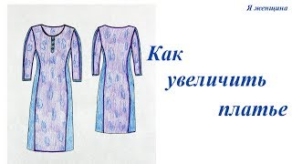 как увеличить размер платья своими руками за 5 минут