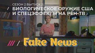 FAKE NEWS #2. Как на приморском ТВ рассказывали о втором туре выборов