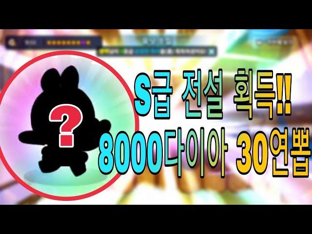 ???? S? ?? ?? ??!! 8000??? 30?? ?? ?????. - ??tv