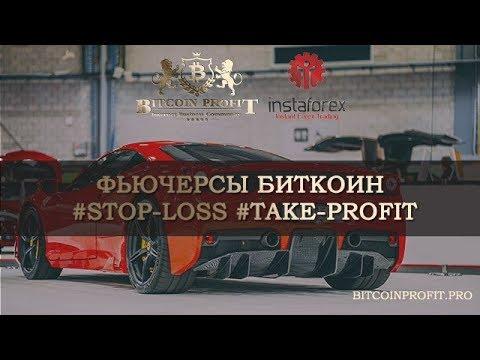 ФЬЮЧЕРСЫ БИТКОИН + #STOP-LOSS и #TAKE-PROFIT #INSTAFOREX #BITCOIN PROFIT