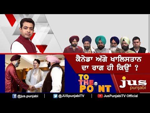 Captain Meets Trudeau: Why Khalistan only a Big Agenda ?    To The Point    KP Singh    Jus Punjabi