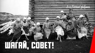 Шагай, Совет! (1926) документальный фильм