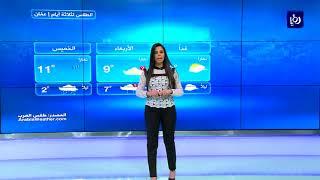 النشرة الجوية الأردنية من رؤيا 15-1-2018