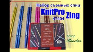 Обзор набора съемных спиц KnitPro Deluxe Set Zing 47404