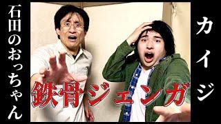 【カイジ】石田のおっちゃんとカイジ、命を懸けた鉄骨渡りジェンガ【ガーリィレコードチャンネル】コラボ