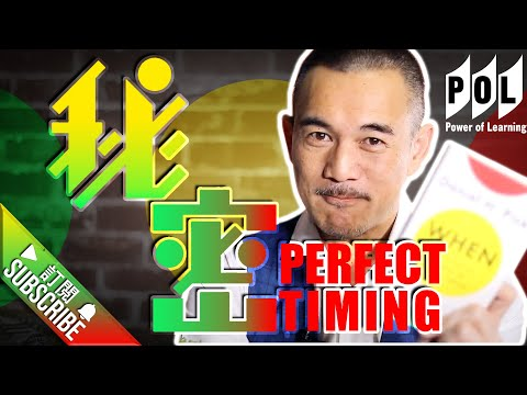 『Perfect Timing 的秘密』Brian Cha 車志健丨Power Of Learning