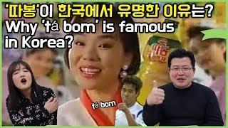 Baixar Por que o Brasil 'tá bom' é tão famoso na Coréia? / Hoontamin