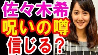 【奇妙】佐々木希に呪いの噂・・・あなたは信じる? かねてより噂されて...