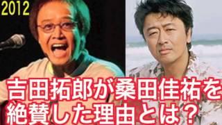 吉田拓郎は、自分と似たような後輩には感動はしなかった。 桑田佳祐・サ...