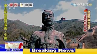 2018.02.04開放新中國/全球最深 長城底下八達嶺高鐵站