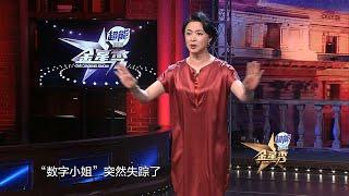 """《金星秀》第六十一期:娱乐圈荒唐的""""数字小姐""""  拍戏 只说123456789 1080p官方无水印版 The Jinxing Show"""