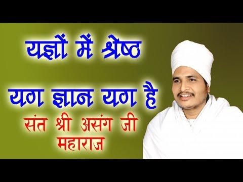 यज्ञों में श्रेष्ठ यग ज्ञान यग है || Sukhad Satsang || ant Shri Asang Dev Ji Maharaj
