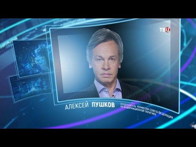 Право знать: Алексей Пушков, 29.09.18