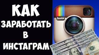 Как Заработать в Инстаграме деньги! Бизнес аккаунты!!!