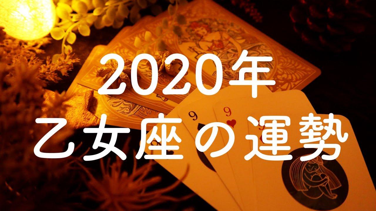 占い おとめ 2020 座