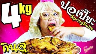 กินจุ กินโชว์ ปอเปี๊ยะ【กินอาหารโชว์】วิธีทำปอเปี๊ยะ | Mukbang Eating Show【ChickyPie ชิคกี้พาย】